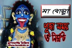 ২০১৮ বোল্লা কালী পূজা সময় ও সুচি