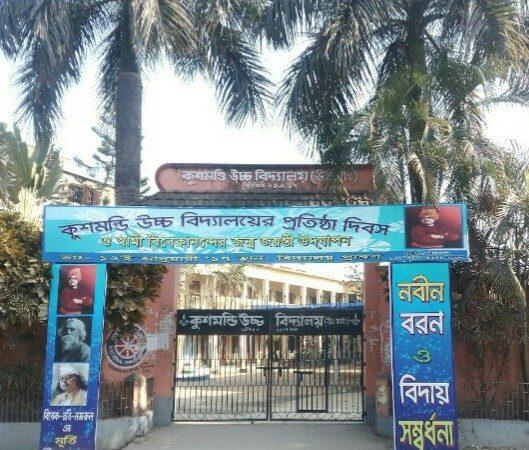 kushmandi high school