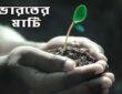 ভারতের মাটি