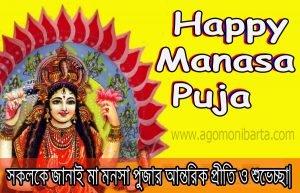2020 মা মনসা পূজার তারিখ ও সময়, মনসা পুজার ক্যালেন্ডার – Manasa Puja Date