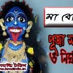 ২০২১ বোল্লা কালী পূজা সময় ও সুচি , বোল্লা পুজার ক্যালেন্ডার – Bolla Kali Puja