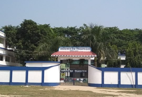Manikore High School