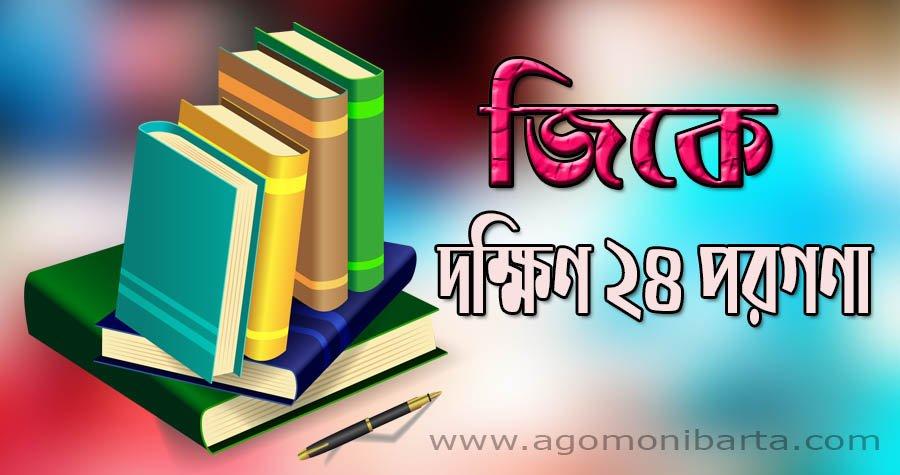 দক্ষিণ 24 পরগণা সম্পর্কিত জিকে, Top GK North 24 Parganas Latest