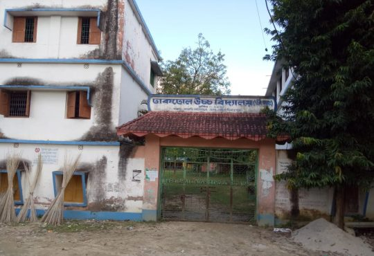 dhak dhole high school