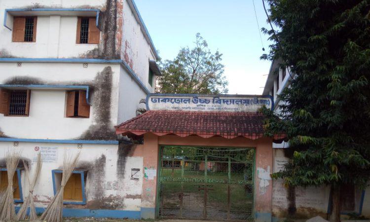 dhak dhole high school