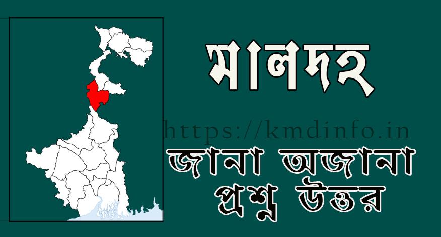 মালদহ জেলা