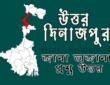 উত্তর দিনাজপুর