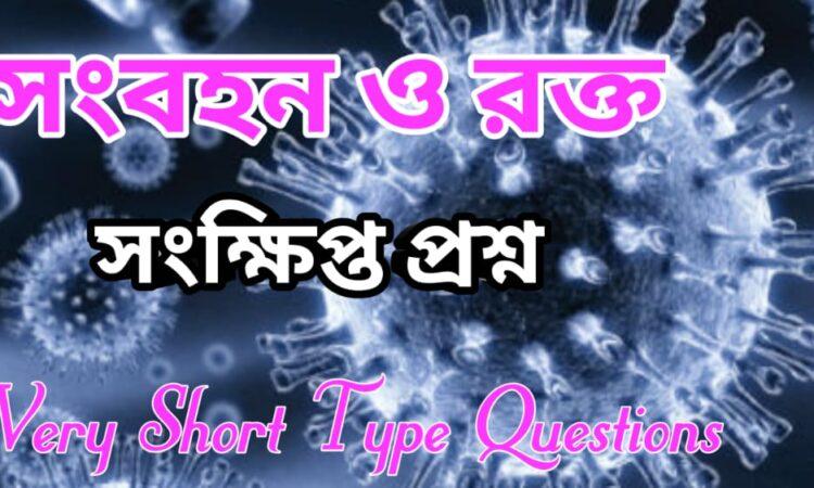 সংবহন ও রক্ত সংক্ষিপ্ত প্রশ্ন-Very Short Type Questions